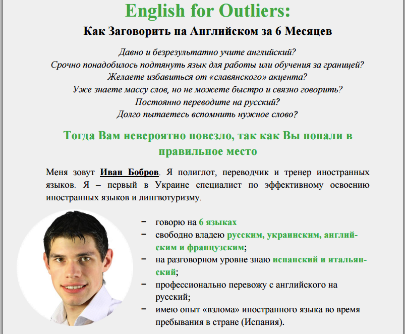english-for-outliers