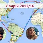 Плани на зиму 2015/16 (Канари, Південна Америка, США) і можливі точки зустрічей