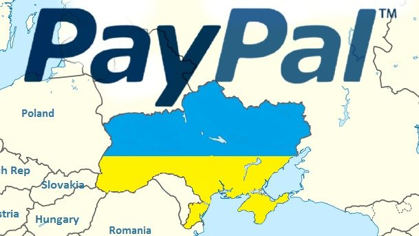 пейпал-paypal-україна