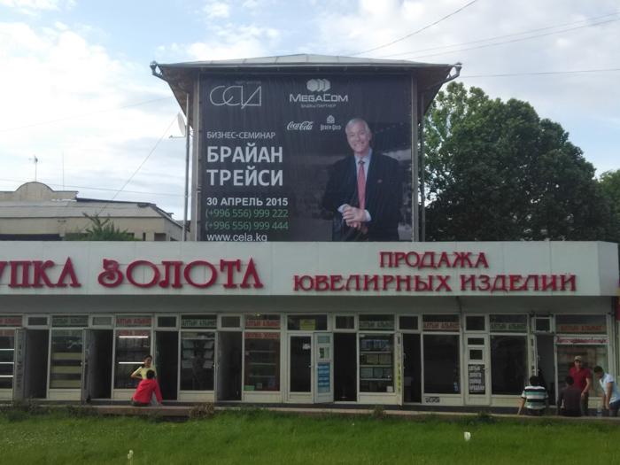 4-Бішкек-місто3