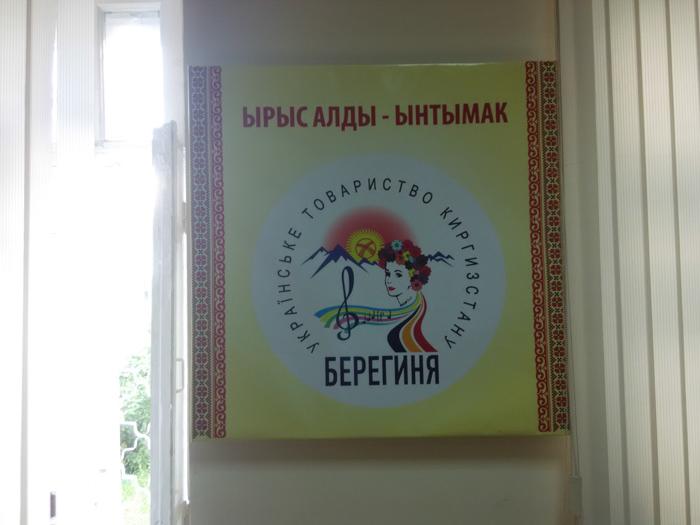5-Бішкек-український2