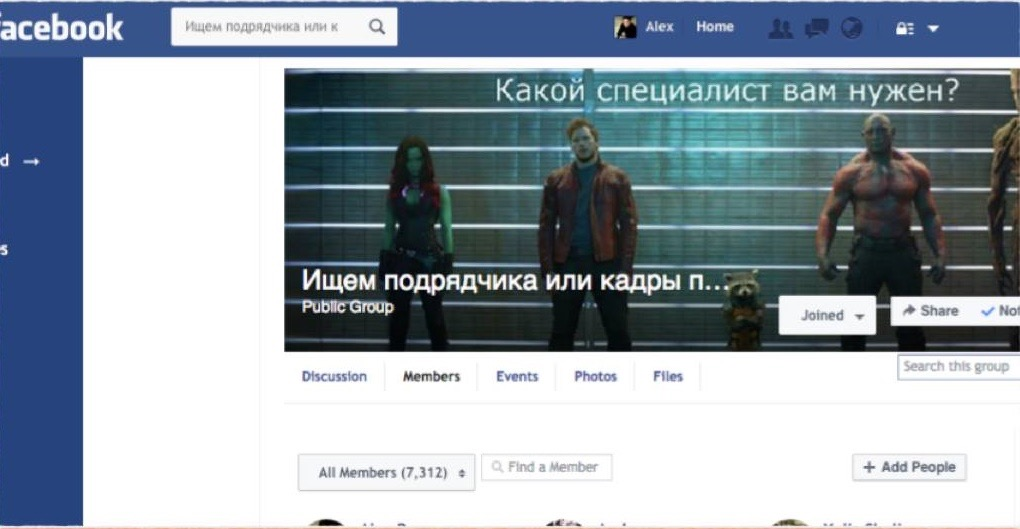 Спільнота у facebook.com, де шукають різних спеціалістів, що надають послуги віддалено