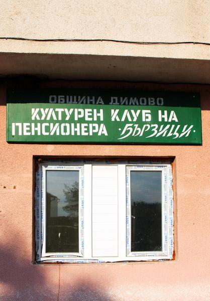 Дімово, Болгарія