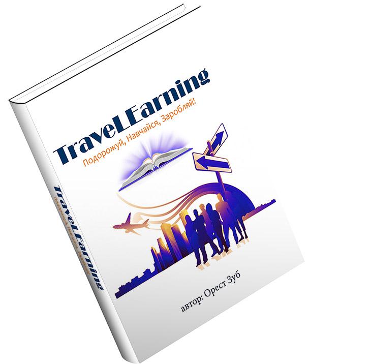 Книга Travelearning маленька