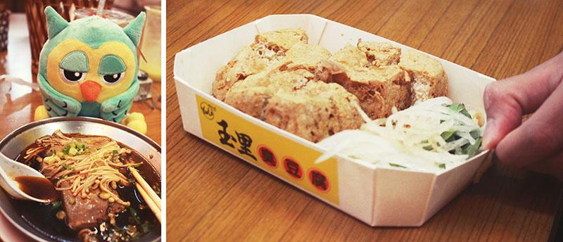 смердючий тофу