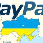 Як відкрити ПейПал (PayPal) рахунок з можливістю приймати кошти в Україні
