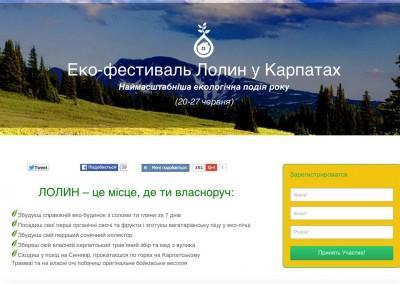 """Сторінка-сайт еко-фестивалю """"Лолин"""""""