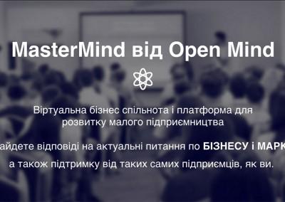 Лендінг для проекту Master Mind