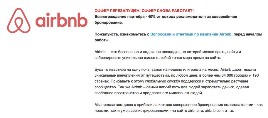 партнерка-airbnb