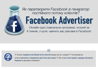Лендінг Facebook Advertiser