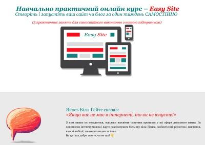 Сторінка програми Easy Site