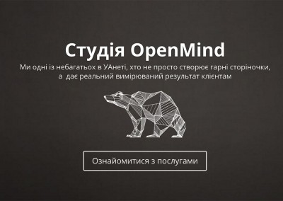 Сторінка Open Mind Studio