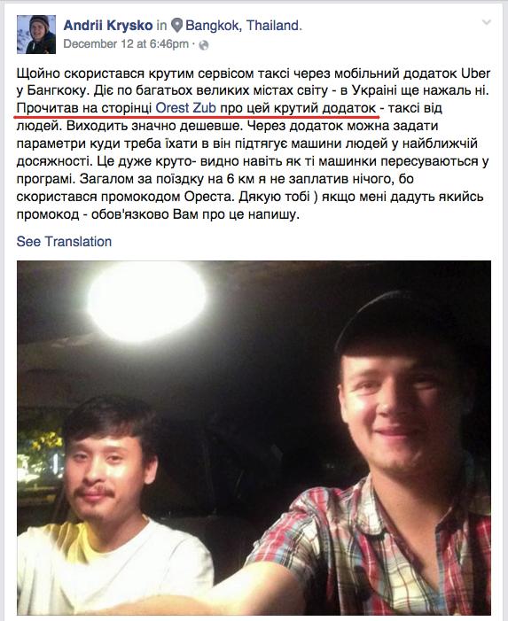 uber-орест