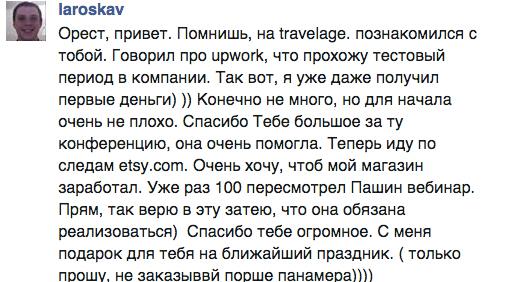 відгук Ярослав