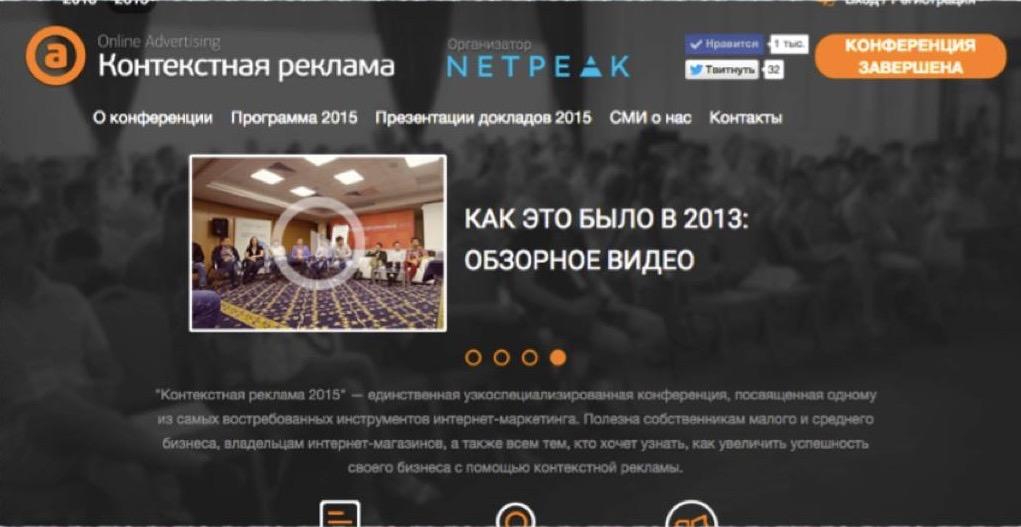 Звіт про вдалу конференцію онлайн