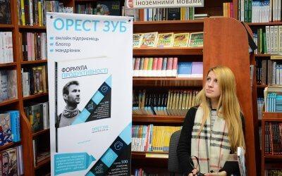 Де ще наразі можна придбати книгу Формула Продуктивності (онлайн і у книгарнях країни)