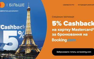 Як економити 5% на бронюваннях готелів через Booking.com