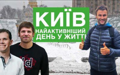 Як виглядає мій діловий день у Києві
