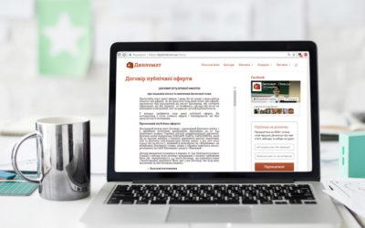 Публічна оферта – must have для онлайн підприємця