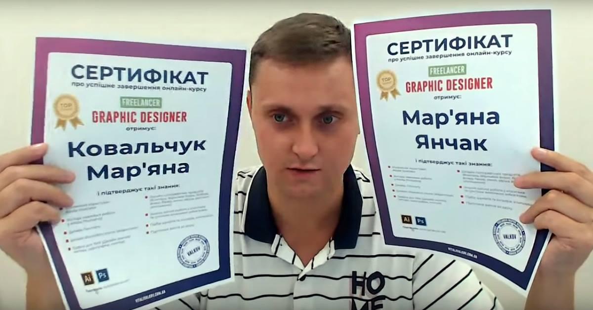 Віталій Вальков, онлайн-курс