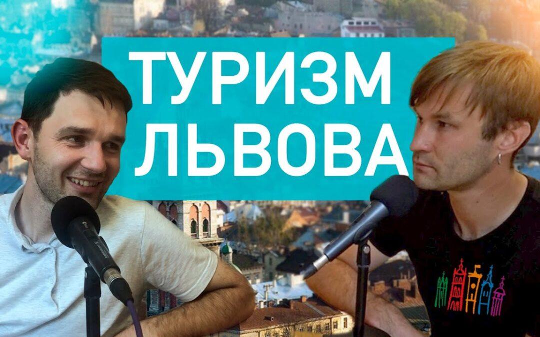 Якою є стратегія туристичного розвитку Львова, а також її альтернативи