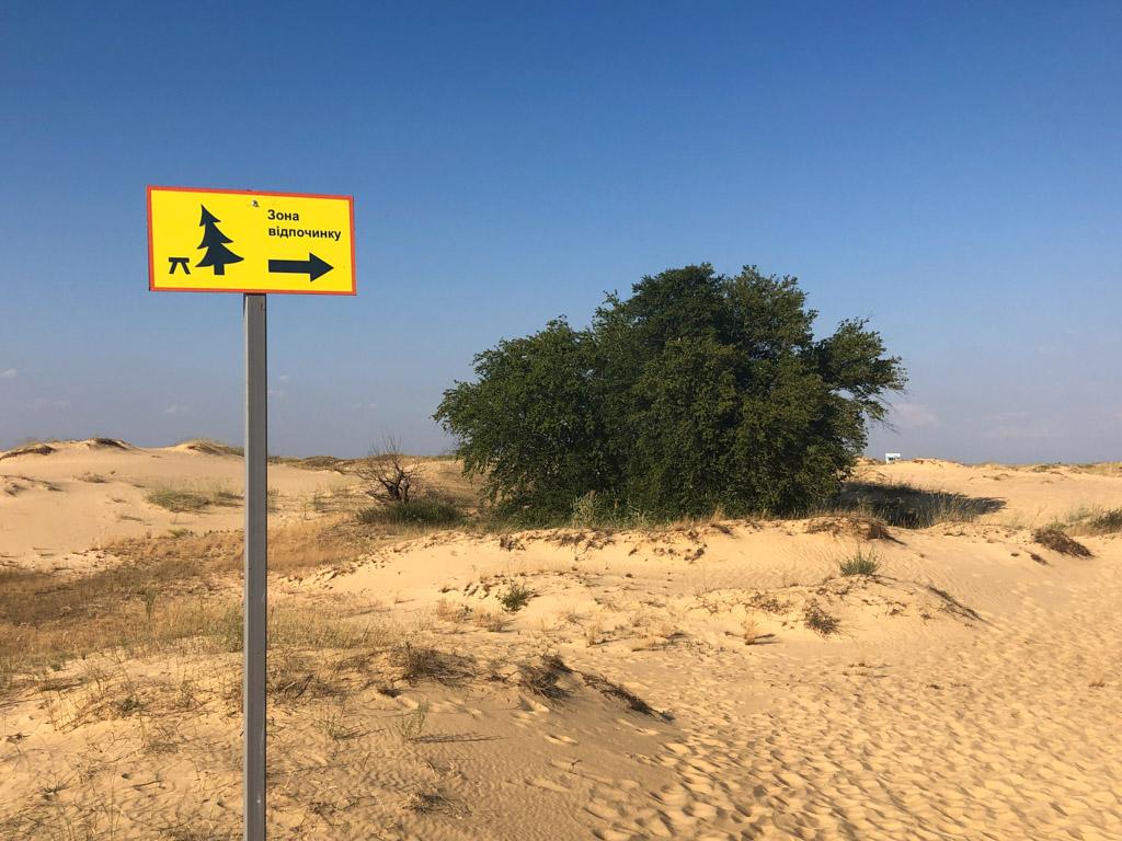 Олешківська пустеля