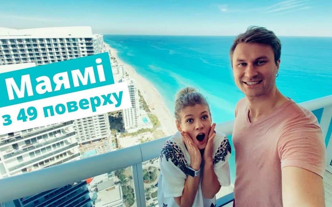 Серія відео з Маямі протягом місячного перебування у місті