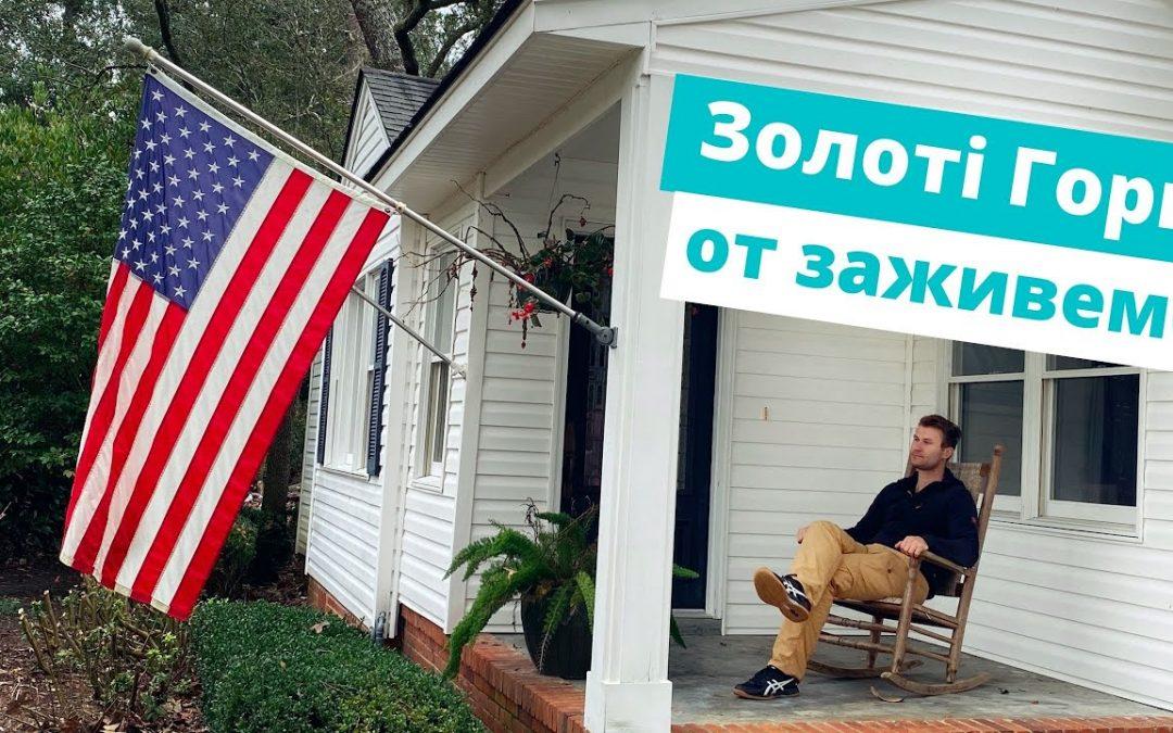 Американська Мрія – міф чи реальність? | Життя українців у райцентрі в США