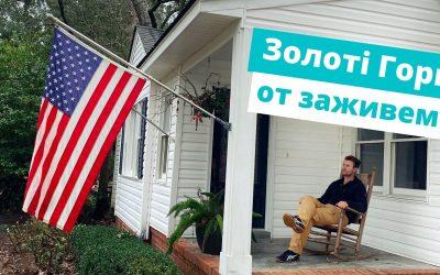 Американська Мрія – міф чи реальність?   Життя українців у райцентрі в США